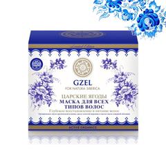Маска для всех типов волос Царские ягоды Gzel Natura Siberica