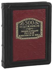 500 художников. Энциклопедия русской живописи ХХ века