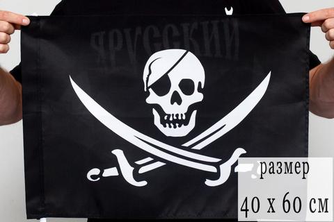 Купить флаг Весёлый Роджер - Магазин тельняышек.ру 8-800-700-93-18