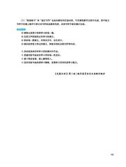 Developing Chinese (2nd Edition) Elementary Reading and Writing Course II