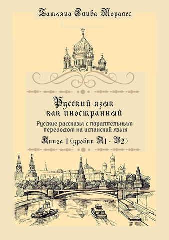 Русский язык как иностранный. Русские рассказы с параллельным переводом на испанский язык. Книга 1 (уровни А1 – В2)