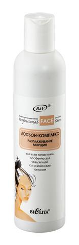 Лосьон-комплекс РАЗГЛАЖИВАНИЕ МОРЩИН | Белорусская косметика