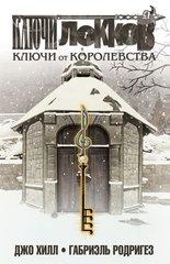 Ключи Локков. Том 4. Ключи от Королевства