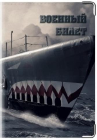 """Обложка для военного билета """"Акула"""""""