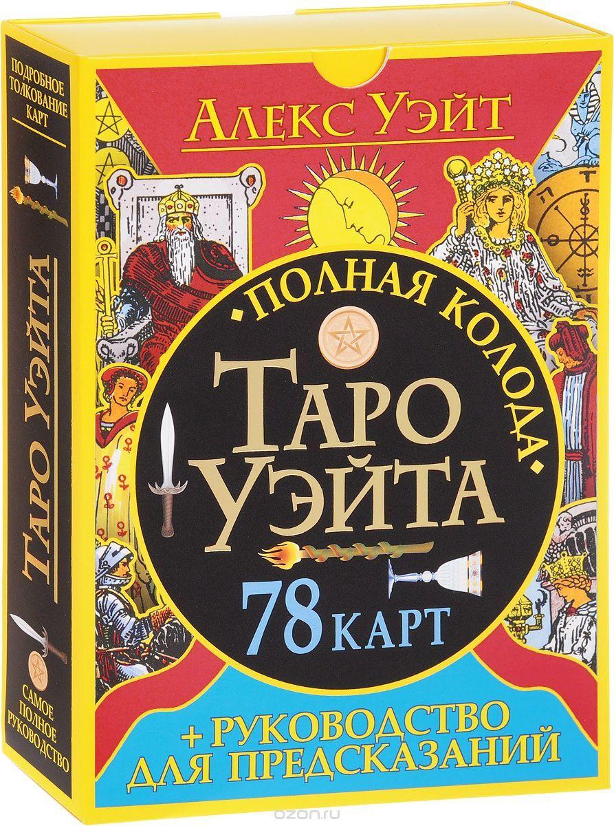 Kitab Полная колода Таро Уэйта. 78 карт + руководство для предсказаний | Алекс Уэйт