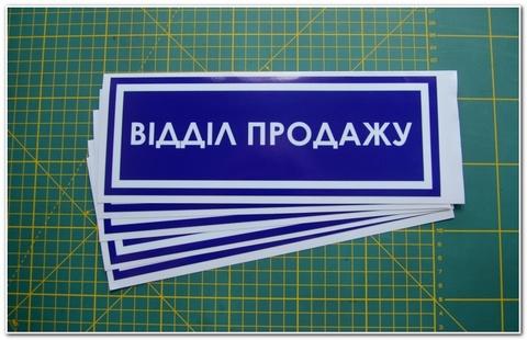 Наклейка на двери