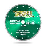 Алмазный турбо диск MESSER-DIY диаметр  230 мм для резки бетона и кирпича