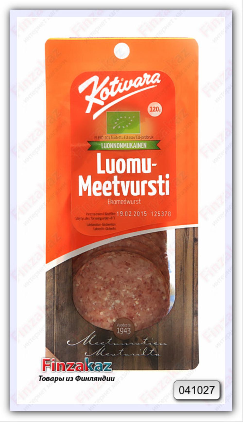 Салями Kotivara Luomumeetvursti (нарезка) 120 гр