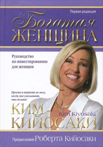 Фото Богатая женщина (3-е издание)