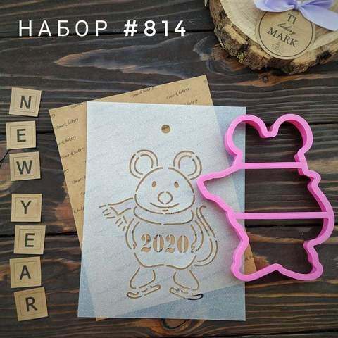 Набор №814 - Мышка 2020