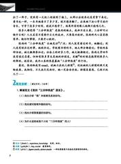Developing Chinese (2nd Edition) Intermediate Writing Course II