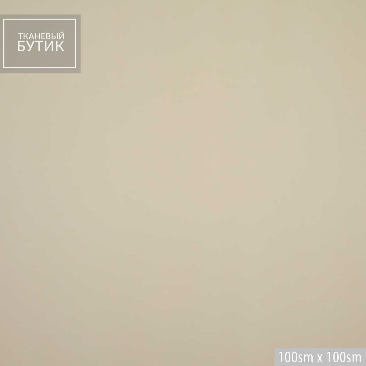 Плотный хлопок с эластаном светло-песочного цвета