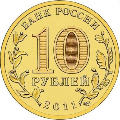 10 рублей Курск 2011 г. UNC