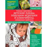 Самые красивые детские пледы, подушки-игрушки и слингобусы, связанные крючком, артикул 978-5-699-58402-4, производитель - Издательство Эксмо