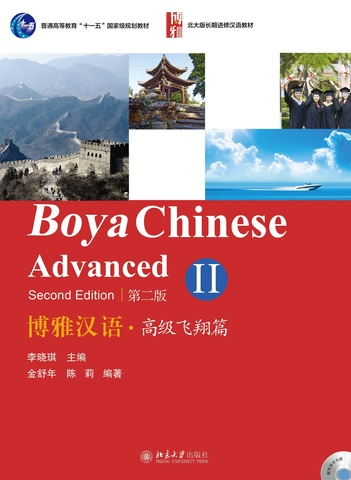 Boya Chinese: Advanced II (Second Edition)