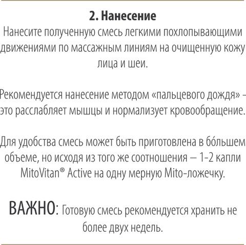 Концентрат Митовитан Актив MitoVitan Active - Инструкция