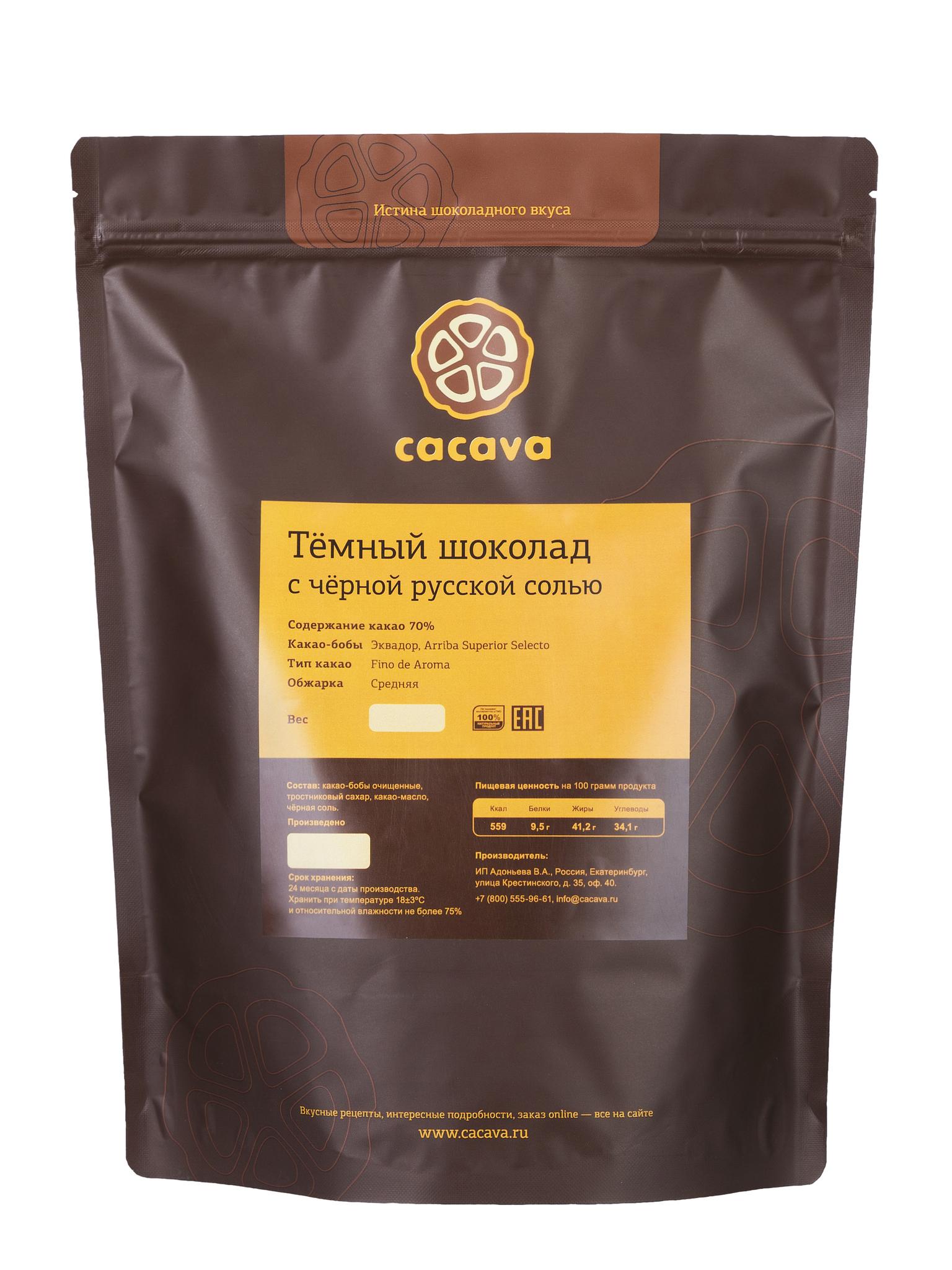 Тёмный шоколад с чёрной солью 70 % какао (Эквадор), упаковка 1 кг