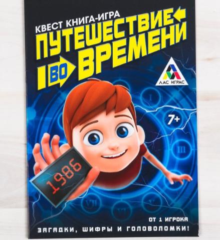 063-3910 Квест «Путешествие во времени», книга игра