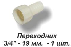 """Переходник с 3\4"""" на 19 мм. для систем капельного полива"""