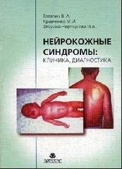 Нейрокожные синдромы: клиника, диагностика