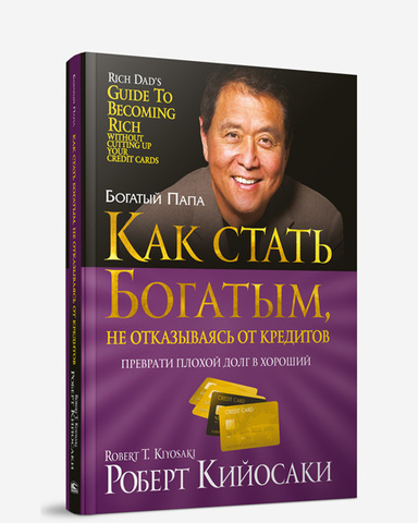 Фото Как стать богатым, не отказываясь от кредитов (2-е издание)