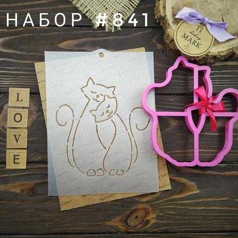 Набор №841 - Котики