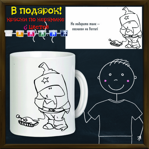 019-5946 Кружка-раскраска