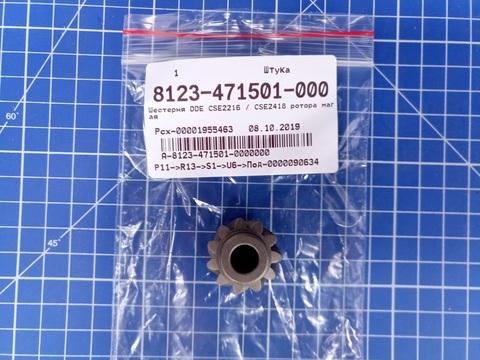 Шестерня DDE CSE2216 / CSE2418 ротора малая (8123-471501-0000000), шт