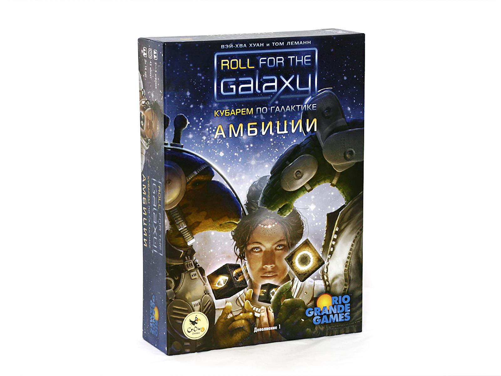 Кубарем по Галактике: Амбиции (дополнение)