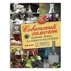Советский самогон по ГОСту, коньяк, вино, налив...