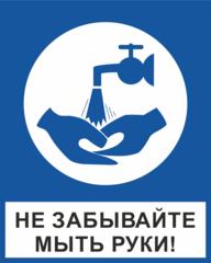 K30 Не забывайте мыть руки коронавирус - знак, табличка