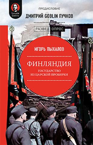 Финляндия: государство из царской пробирки. Предисловие Дмитрий GOBLIN Пучков