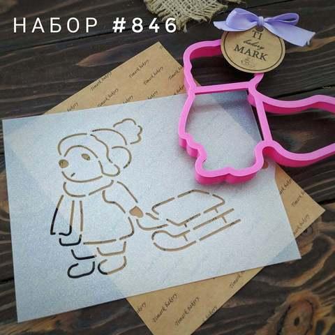 Набор №846 - Мышка с санками