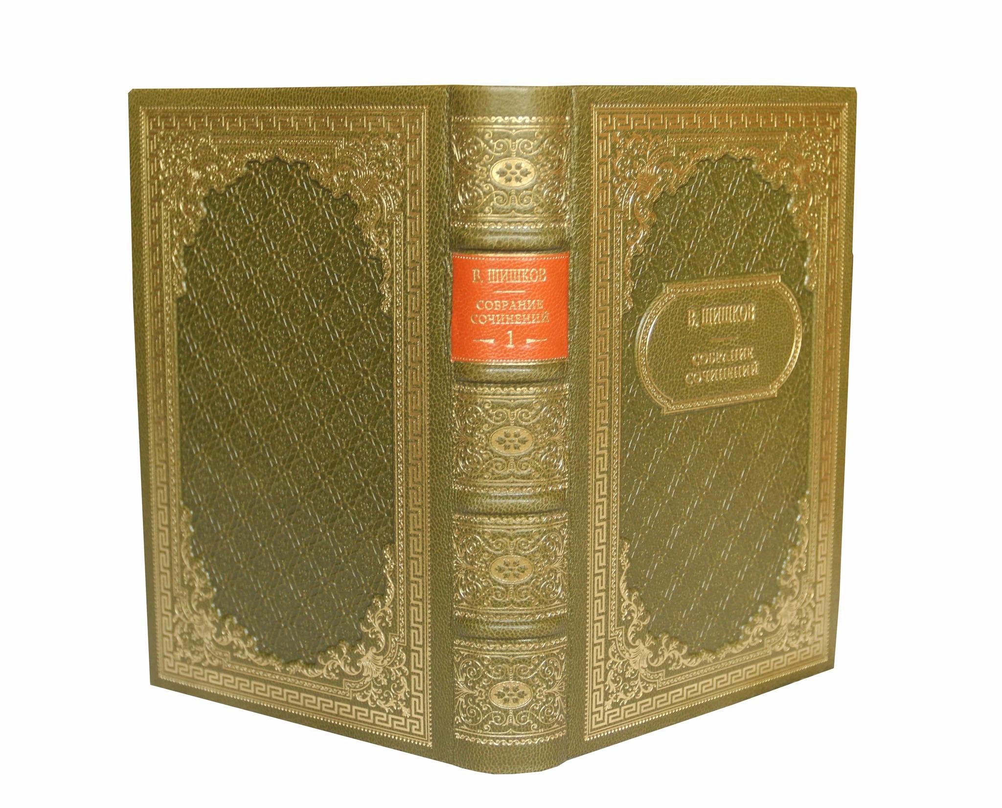 Шишков В. Собрание сочинений в 8 томах