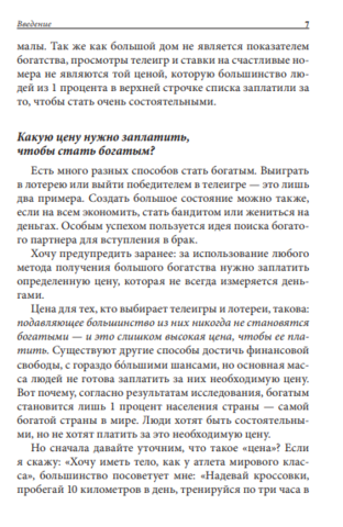 Как стать богатым, не отказываясь от кредитов (2-е издание)