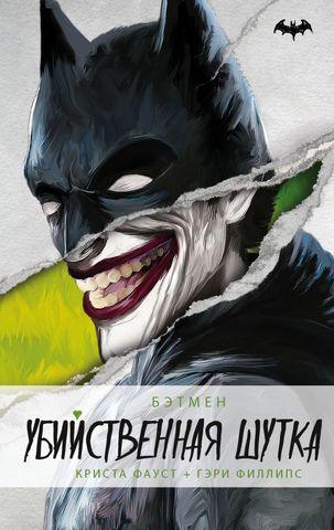 Бэтмен. Убийственная шутка. Книга
