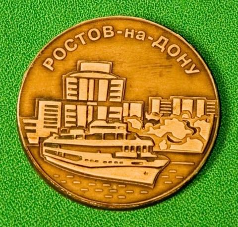 Магнит Ростов-на-Дону набережная