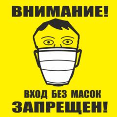 K99 Запрещено без маски - знак, табличка