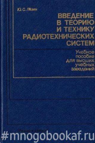 Введение в теорию и технику радиотехнических систем