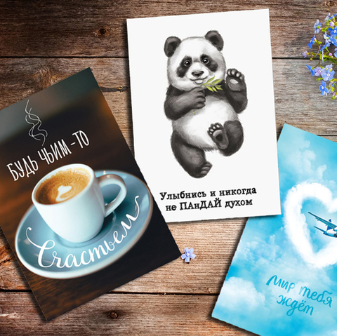 Мотивирующие открытки на каждый день в ассортименте