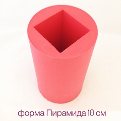 Силиконовая форма для свечей Пирамида 10 см