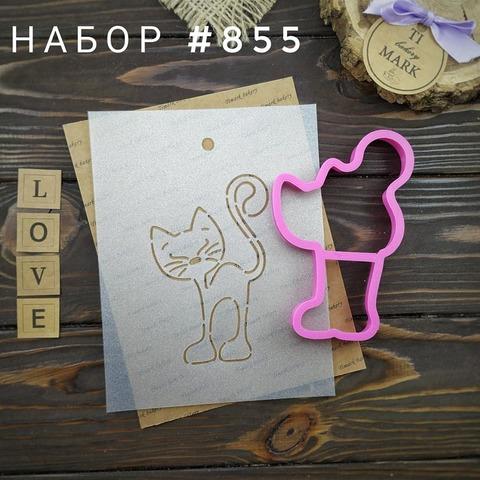 Набор №855 - Котик