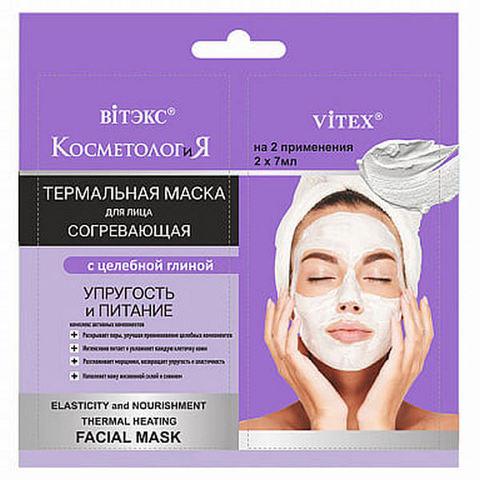 Термальная согревающая маска для лица