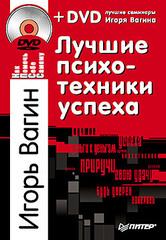 Лучшие психотехники успеха +DVD