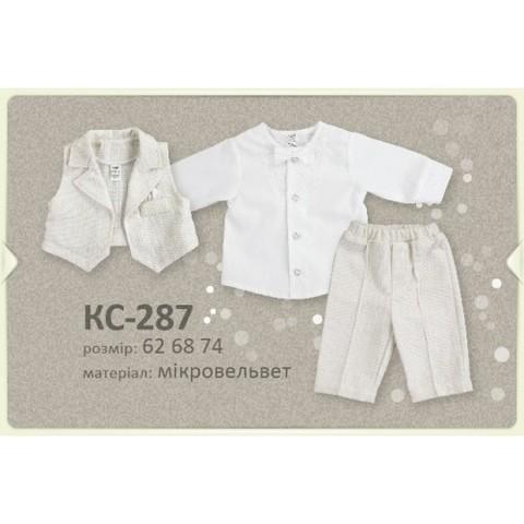 КС287 Костюм для мальчика (3 предмета)