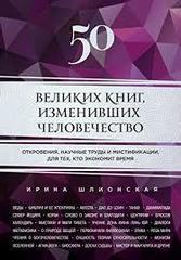 50 великих книг, изменивших человечество