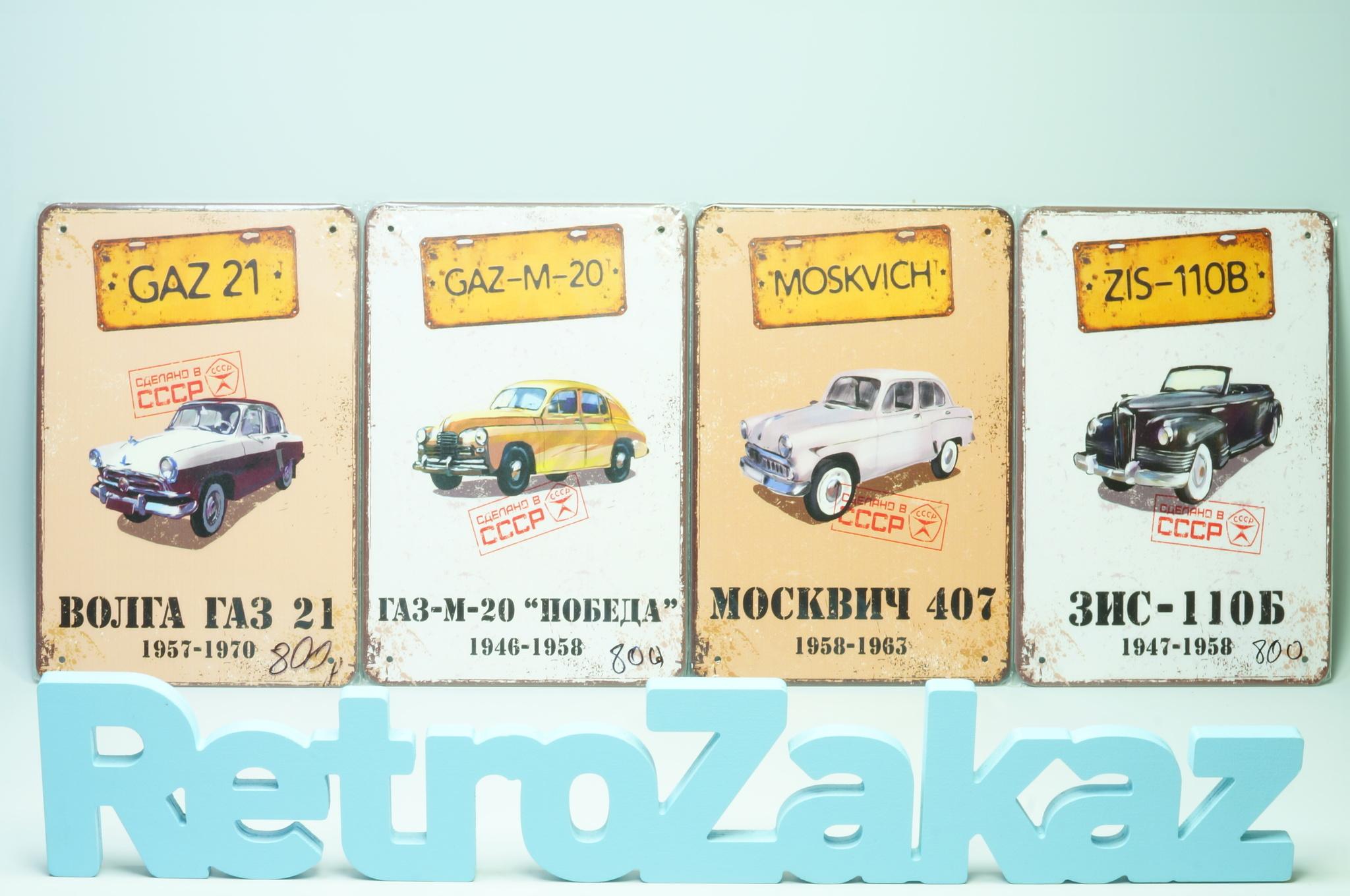Декоративные жестяные таблички Газ 21, Победа, Москвич 407, Зис 110