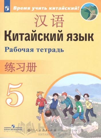 Китайский язык. Второй иностранный язык. 5 класс. Рабочая тетрадь