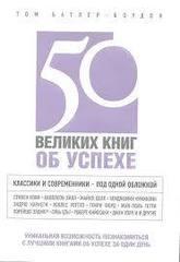 50 великих книг об успехе