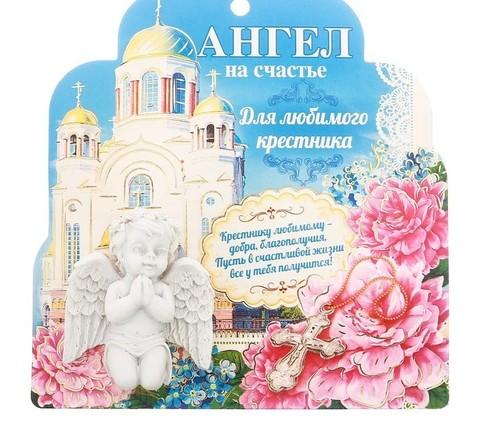 Ангел Крестнику